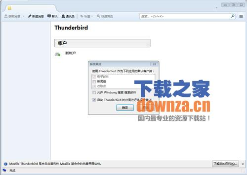 Mozilla Thunderbird(邮件客户端)截图