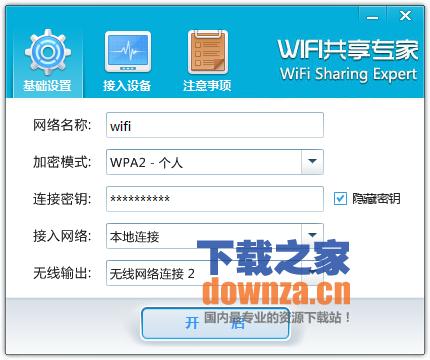 电脑wifi共享专家官方版