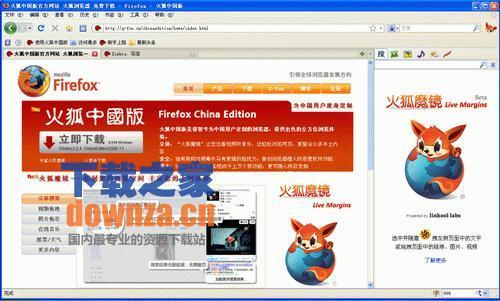 火狐中国版