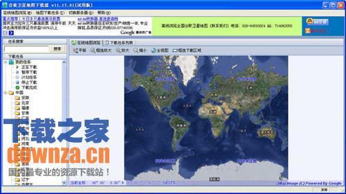 必应卫星地图下载器