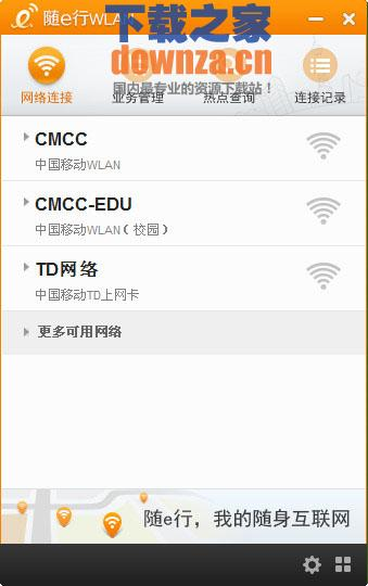 中国移动随e行客户端
