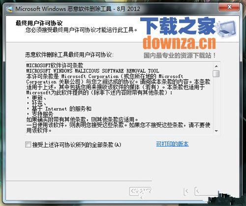 微软恶意软件删除工具 32位