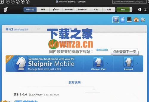 Sleipnir(神马浏览器)
