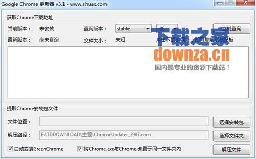 Chrome Chrome Updater(谷歌浏览器更新器)