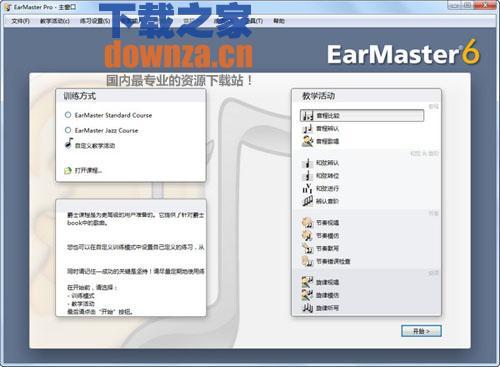 练耳大师(EarMaster School)截图