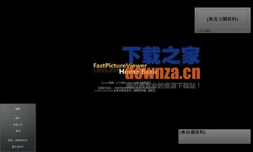 高速看图器(FastPictureViewer)
