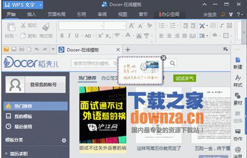 WPS Office 2015 个人版 wps2015破解版 下载