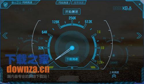金山网速测试软件