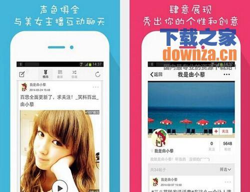 百思不得姐 for Android