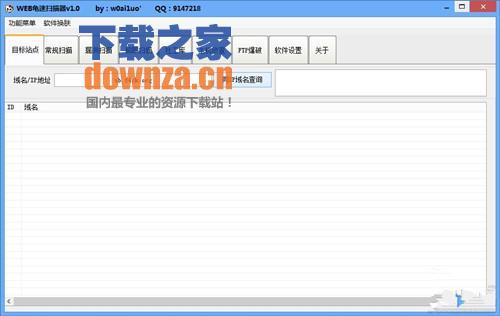 web龟速扫描器(网站漏洞扫描工具)