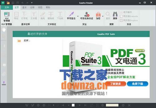 PDF文电通阅读器(Gaaiho Reader)