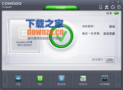 COMODO Firewall(科莫多防火墙)