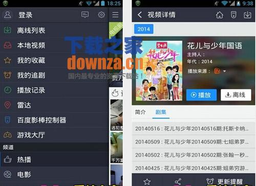 百度视频 for Android