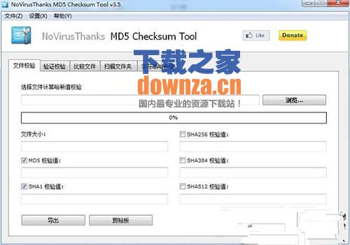 NoVirusThanks MD5 Checksum Tool(文件校验工具)