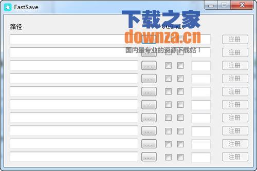 文件整理工具(FastSave)