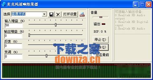 echoXPeg音效处理软件
