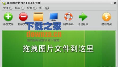 极速图片转PDF工具(图片转pdf软件)