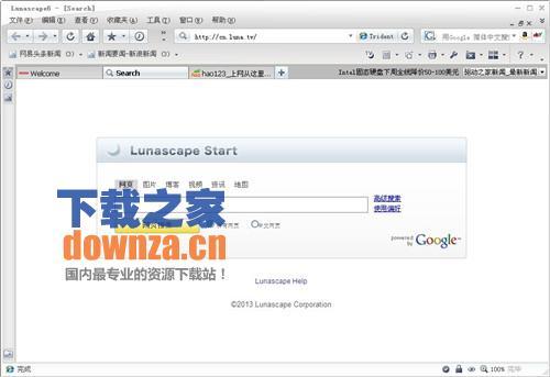 Lunascape(次世代网络浏览器)