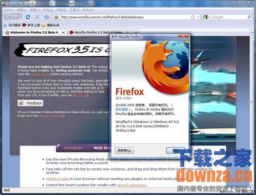 火狐浏览器Linux版 Mozilla Firefox