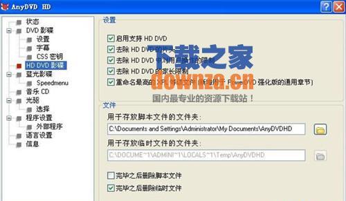 SlySoft AnyDVD HD(加密光盘破解软件)