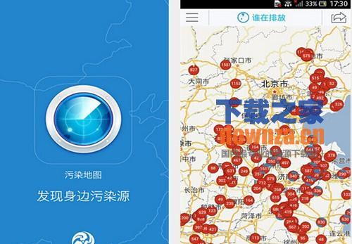 污染地图安卓版