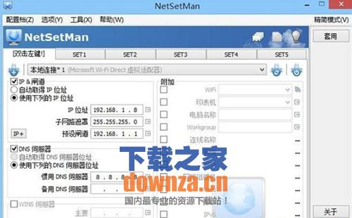 NetSetMan(IP切换工具)