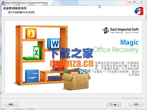 Magic Office Recovery(Office文档恢复工具)