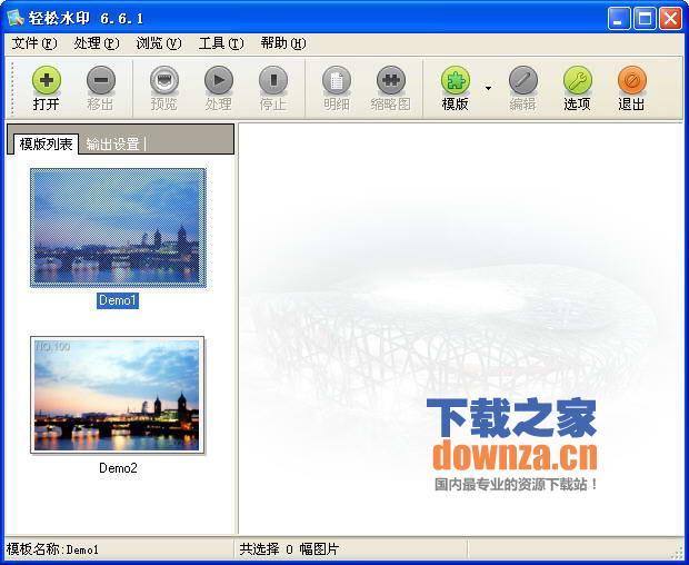 图片批量水印制作软件