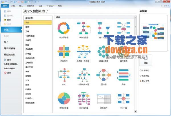 亿图流程图制作软件 v7.9