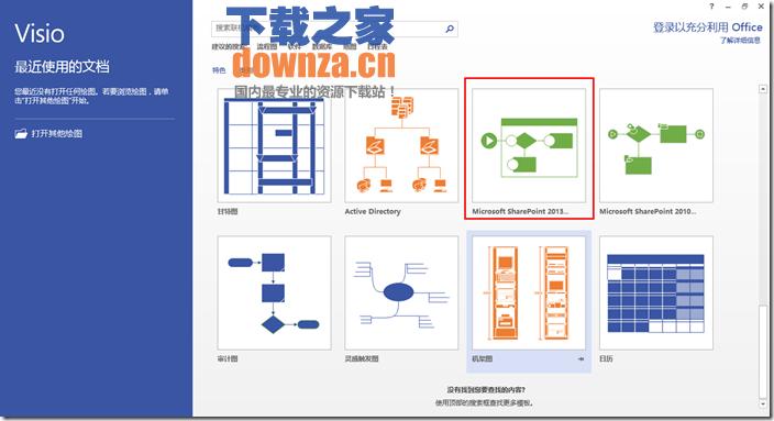 visio2013简体中文官方专业版下载