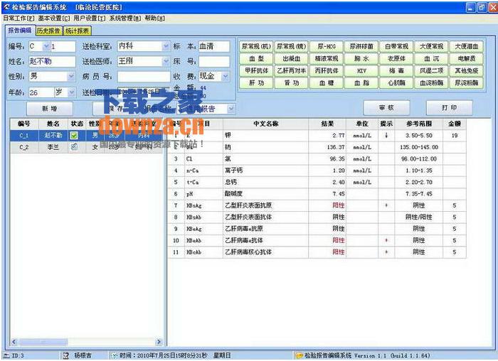 医学检验报告编辑系统软件