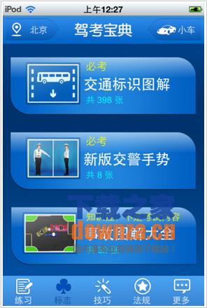 车内功能按键图标,指示说明