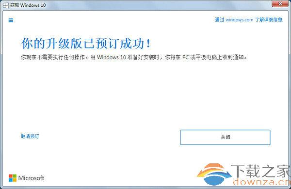 Windows 10免费升级预约提示 帅的人都收到了!