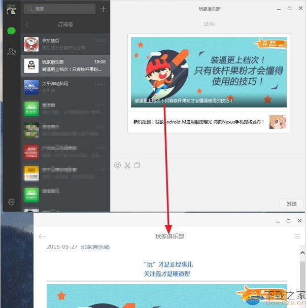 微信Windows版评测:可以随意@人 仍不能查看朋友圈