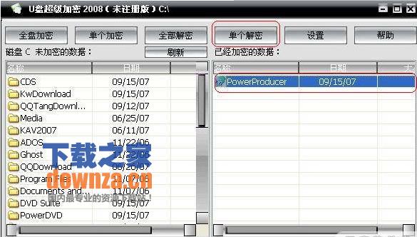 U盘超级加密 3000