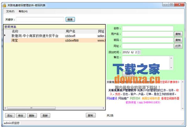 关联免费密码管理软件