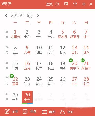 轻巧便利的PC日历软件:轻日历1.0全面评测