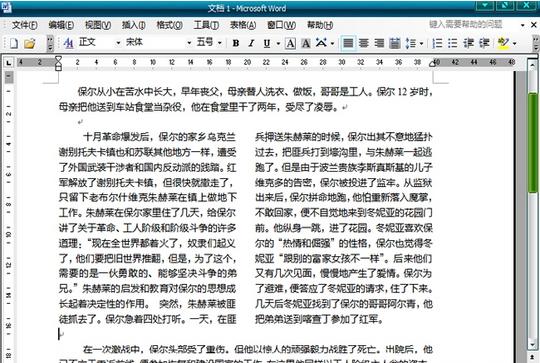 word中表格允许跨页断行不能选择是灰色