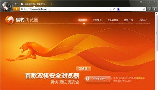 猎豹浏览器:依靠互联网体验实现超越
