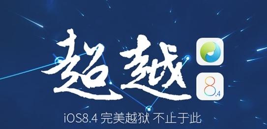 iOS 8.4完美越狱新版本发布:集成最新Cydia
