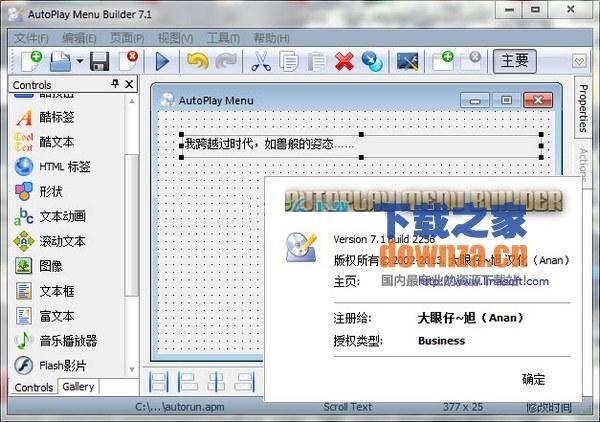 光盘自动运行菜单制作工具(AutoPlay Menu Builder)