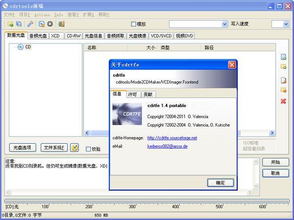 cdrtfe刻录软件