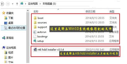 用硬盘如何安装win10系统?硬盘安装win10方法