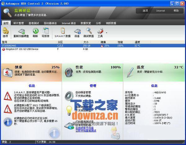 Ashampoo HDD Control(硬盘维护工具)