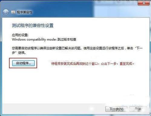 Win7系统下怎样正常安装使用AutoCAD2006?