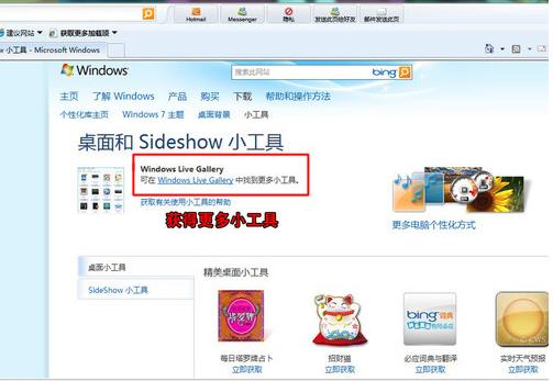 怎样下载和安装Win7桌面小工具?