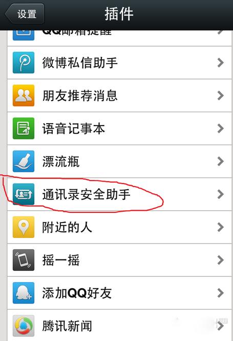 如何利用微信备份手机通讯录?