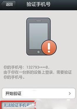 怎样取消微信绑定的手机号码?