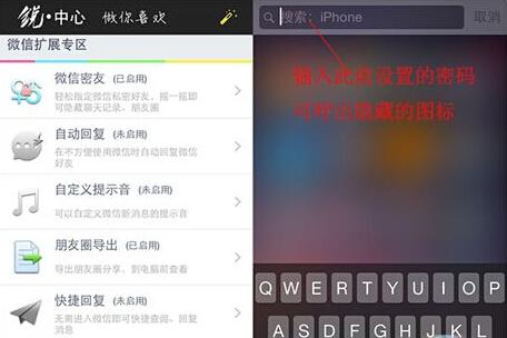微信玩法大不同!iOS8.4越狱后微信玩法大全