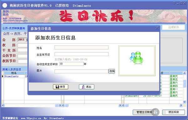 海润农历生日查询软件